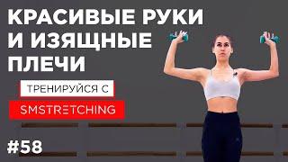 КАЧАЕМ РУКИ с ГАНТЕЛЯМИ упражнения на ПОДКАЧКУ РУК SM Stretching