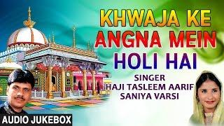 ख्वाजा के अंगना में होली है (Full Audio Jukebox) || Haji Tasleem Aarif || T-Series IslamicMusic