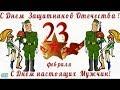 С праздником мужчин Прикольные Поздравления С 23 Февраля Мужчине Замечательная видео открытка