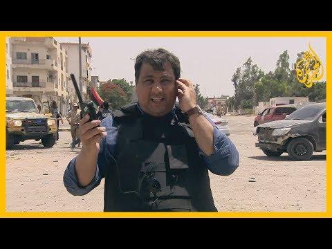 ???? مراسل الجزيرة ينقل تطورات سيطرة قوات الوفاق على قصر بن غشير جنوب طرابلس  - نشر قبل 3 ساعة