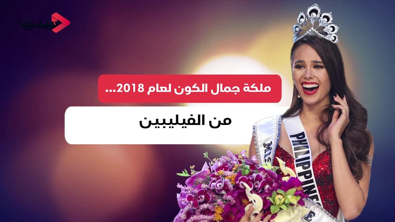 ملكة جمال الكون لعام 2018....من الفيليبين