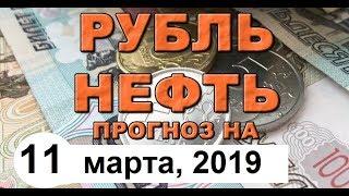 Смотреть видео Курс доллара на сегодня, курс рубля на сегодня (обзор от 11 марта 2019 года) онлайн