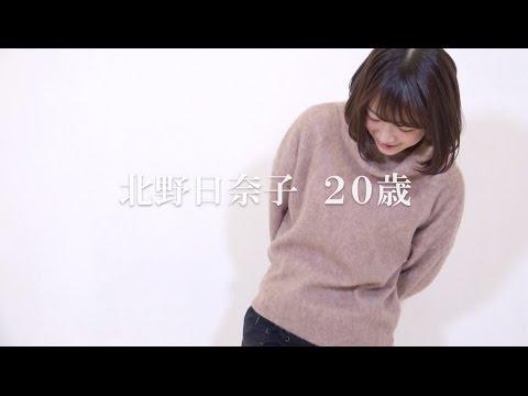 乃木坂46 北野日奈子 『ガッツポーズ』