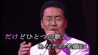 五木ひろし あなたに(あなたに) 作詞=五木寛之 作曲=五木ひろし 平...