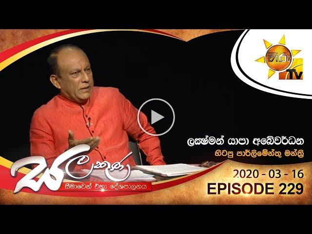 Hiru TV Salakuna | Lakshman Yapa Abeywardhana | EP 229 | 2020-03-16