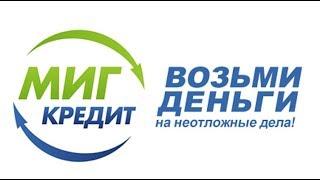 видео Займ от МигКредит