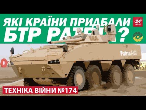 ТЕХНІКА ВІЙНИ №174.
