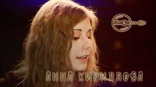 Анна Кириллова - Три комнаты // ЖИВЯКом //