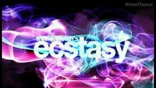 Экстази || Русский HD трейлер (2012)