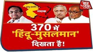 क्या 370 में 'हिन्दू-मुसलमान' दिखता है?  देखिये Halla Bol Anjana Om Kashyap के साथ