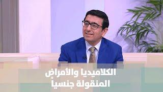 الكلاميديا والأمراض المنقولة جنسياً - د. يمان التل - مش تابو