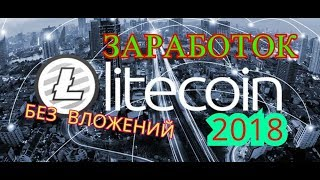 2 топовых крана криптовалюты Litecoin .  Заработок криптовалюты с нуля 2018  . 40000 литош в день