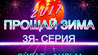 Фильм  ПРОЩАЙ ЗИМА 2017  ЭЙЛАТ   ИЗРАИЛЬ  3Я СЕРИЯ