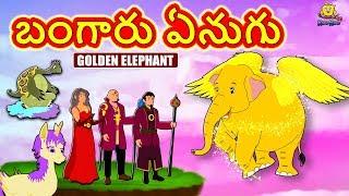 Telugu Stories for Kids - బంగారు ఏనుగు | The Golden Elephant | Telugu Kathalu | Moral Stories