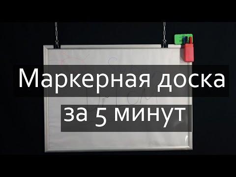 ✅ ЛайтХак  Как сделать маркерную доску для рисования за 5 минут своими руками в домашних условиях