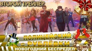 """Новогодний беспредел! Второй трейлер """"Полицейского с рублёвки"""" в кино."""