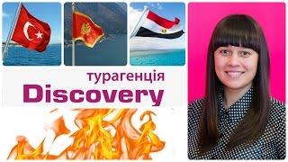 Горящие туры от Discovery Турагенція (Туры в Турции, туры в Черногорию,авиатуры в Египет)(, 2015-09-15T11:23:23.000Z)