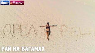Рай на Багамах! Орёл и Решка. Рай и Ад
