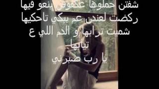 اغنية بيسان حزينة برطعه
