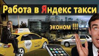 Яндекс такси работа в экономе.Бородач такси.