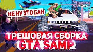 СЛИВ САМОЙ ТРЕШОВОЙ СБОРКИ GTA SAMP...