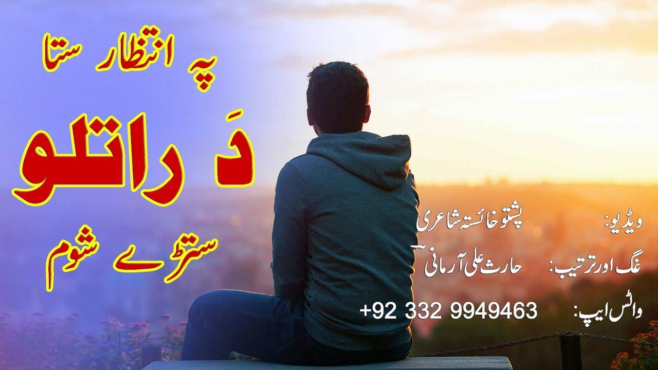 Pashto Sad Poetry |Starge Zama Pa Shabgero Stary Shve|