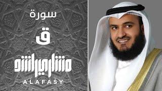 سورة ق | صلاة التهجد بمسجد الصباح ١٤٢١هـ - ٢٠٠٠م مشاري راشد العفاسي