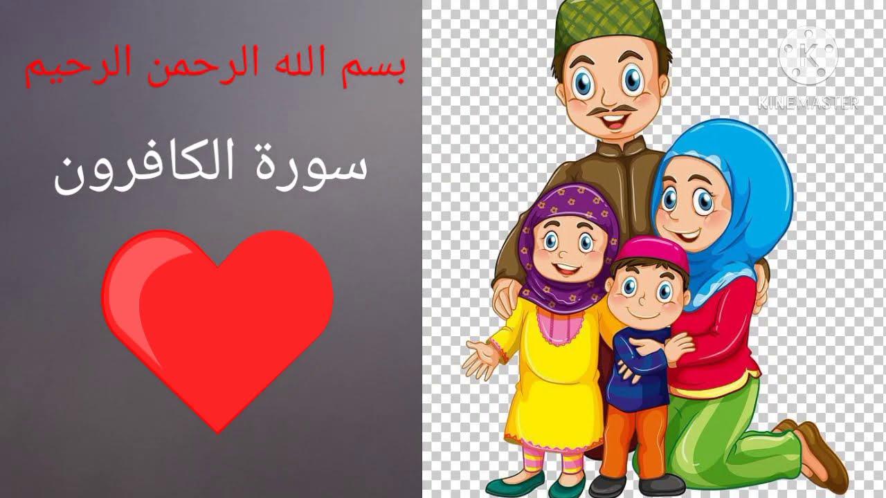 سورة الكافرون مكررة للأطفال قرآن كريم Surat Al Kafirun Holy Quran عالم مكة زون Youtube