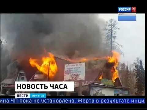 Кафе «Алания» горит в Усть Илимске