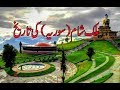 History of Coutnry Syria in Urdu documentary|| ملک شام کی تاریخ