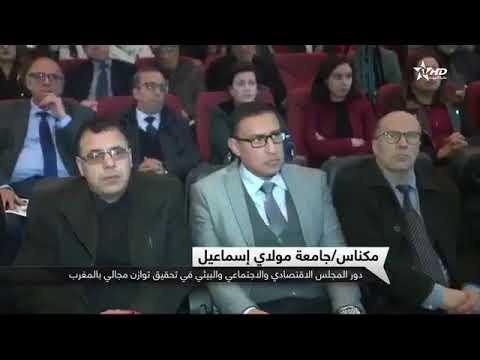 M  Nizar Baraka, Président du CESE à l'Université Moulay Ismail Meknès