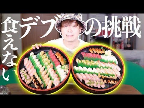 食えないデブは寿司100貫を食べきれるのか!?