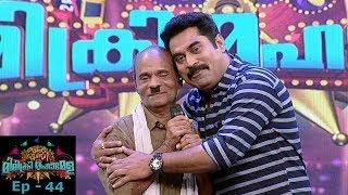 #MimicryMahamela l EP - 44 Suraj & Suraj on face to face l Mazhavil Manorama