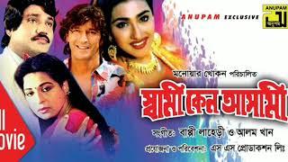 Sami keno asami bangla movie joksbox old is gold mp3