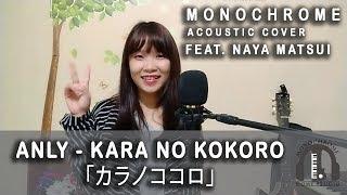 Anly - Kara no Kokoro 「OST Naruto Shippuden - Japanese Version」by Monochrome Featuring Naya Matsui