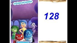 Как пройти 128 Головоломка: шарики за ролики? Disney Inside Out Thought Bubbles - Level 128