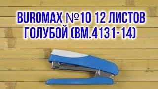 Розпакування Buromax №10 12 листів Блакитний BM.4131-14