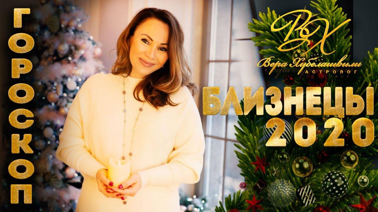БЛИЗНЕЦЫ — ГОРОСКОП НА 2020 ГОД. ПЛАНЫ ДЕРЖИ В СЕКРЕТЕ .#гороскопна2020год астролог Вера Хубелашвили