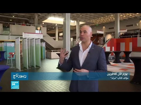 هولندا.. سياسي يروي قصة تحوله من اليمين المتطرف إلى اعتناق الإسلام!!