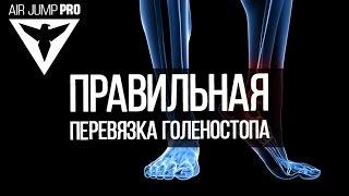 Растяжение голеностопа ноги | Наложение правильной повязки(Заказать полный курс увеличения прыжка: http://airjump.ru Растяжение голеностопа Наложение правильной повязки..., 2015-04-10T09:51:08.000Z)