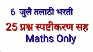 Talathi Bharati 6 July Maths Explanations | Genius Maths