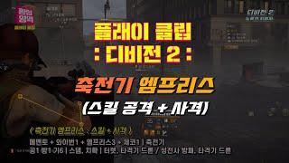 [플래이 클립] 디비전2. 축전기 엠프리스 스킬 + 사…