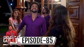 Sudde | Episode 85 - (2020-01-31) | ITN Thumbnail