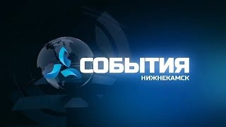 11.01.18 События - телеканал Нефтехим (Нижнекамск)