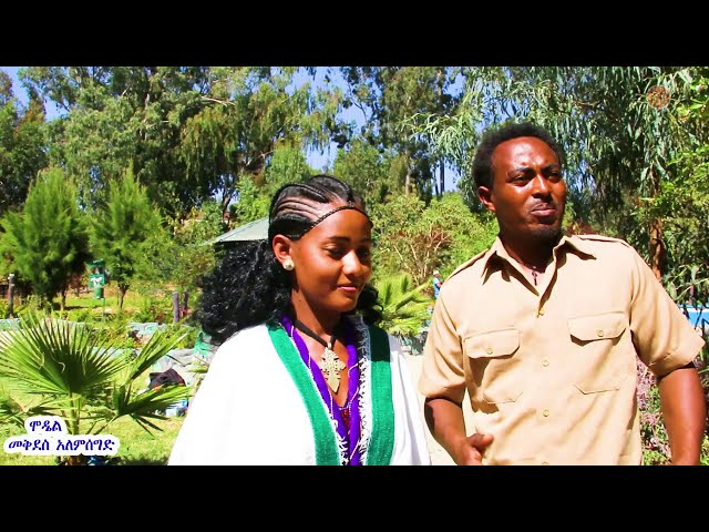 Fasil Nigussie (Yene Alem) ፋሲል ንጉሴ (የኔ አለም) - New Ethiopian Music 2021(Official Video)
