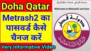 Qatar National Address Registration   Metrash2 Activation   Metrash 2 का पासवर्ड कैसे चेंज करें