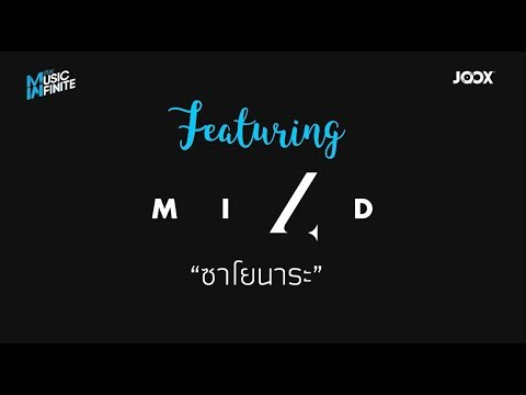 MILD l ซาโยนาระ JOOX Moments x dtac Music Infinite