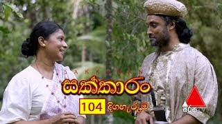 Sakkaran | සක්කාරං - Episode 104 | Sirasa TV Thumbnail