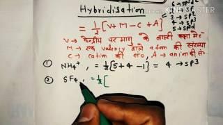 hybridisation best trick in hindi