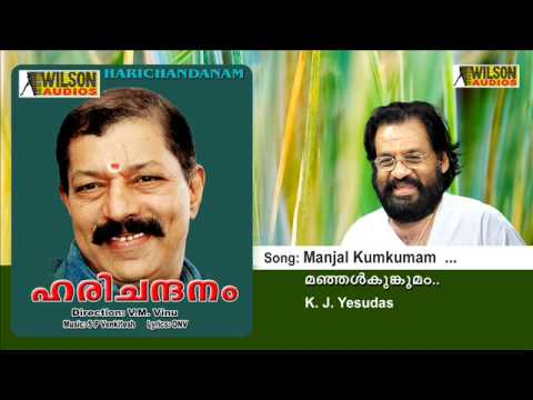 Manjal Kunkumam Lyrics - Harichandanam Malayalam Movie Songs Lyrics